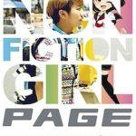 ノンフィクション・ガール PAGE